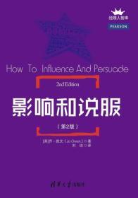 经理人智库:影响和说服(第2版)