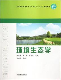 环境生态学(CZ)