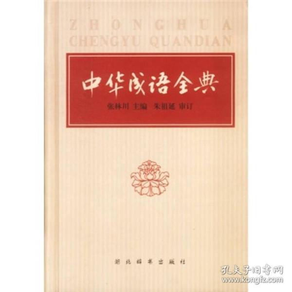 中华成语全典(精装)