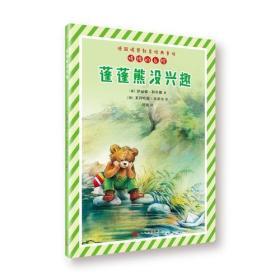 蓬蓬熊没兴趣(德国情感教育经典童话)