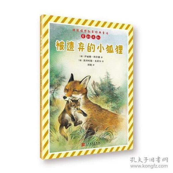 德国情感教育经典童话·爱的无私:被遗弃的小狐狸