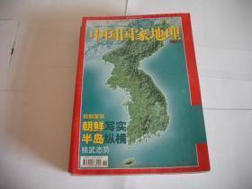 中国国家地理 2003.11