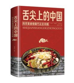 舌尖上的中国:传统美食炮制方法全攻略(全彩珍藏版)