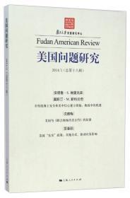 美国问题研究(第十八辑)