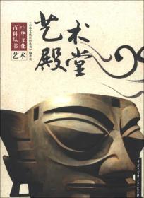中华文化百科丛书:艺术殿堂