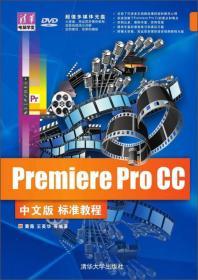 正版二手正版PremiereProCC中文版标准教程清华大学出版社9787302380429黄有笔记