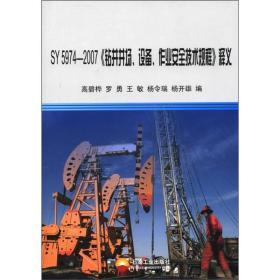 SY 5974-2007《钻井井场、设备、作业安全技术规程》释义