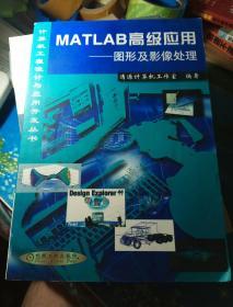 MATLAB高级应用:图形及影像处理