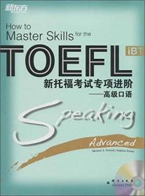 新东方 新托福考试专项进阶高级口语+高级听力+高级写作+高级阅读