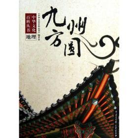 中华文化百科丛书·地理:九州方圆