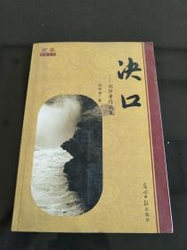 决口刘仲孝作品集