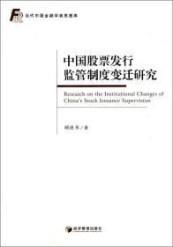 当代中国金融学者思想库:中国股票发行监管制度变迁研究
