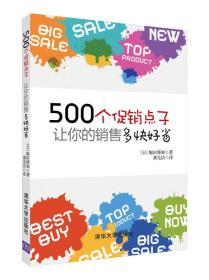 500个促销点子让你的销售多快好省