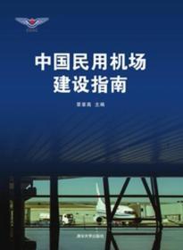 中國民用機場建設指南