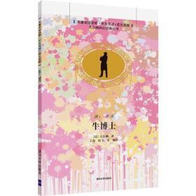 牛博士(名著双语读物·中文导读+英文原版)(凡尔纳科幻经典丛书)