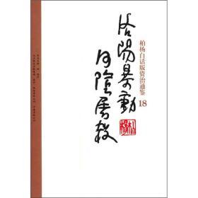 柏杨白话版资治通鉴-洛阳暴动·河阴屠杀:洛阳暴动河阴屠杀