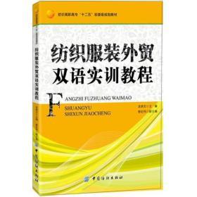 纺织服装外贸双语实训教程
