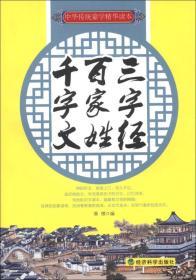 中华传统蒙学精华读本:三字经·百家姓·千字文