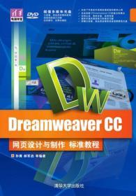 Dreamweaver CC网页设计与制作标准教程