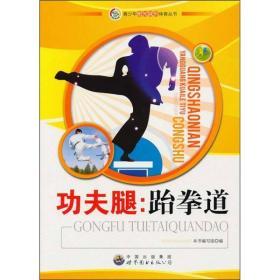 青少年阳光快乐体育丛书:功夫腿:跆拳道