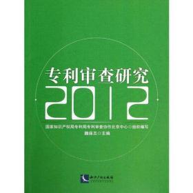 专利审查研究 2012