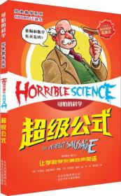 可怕的科学·经典数学系列:超级公式
