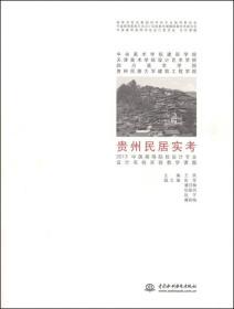 贵州民居实考:2013中国高等院校设计专业设计名校实验教学课题
