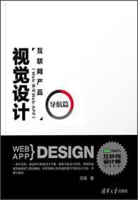 互联网产品视觉设计·导航篇:(Web/移动 Web/App)