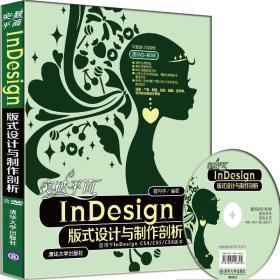 突破平面InDesign版式设计与制作剖析
