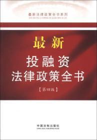 最新投融资法律政策全书(第四版)
