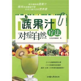 蔬果汁对症自然疗法