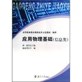 高等职业教育课程改革示范教材·物理:应用物理基础(信息类)