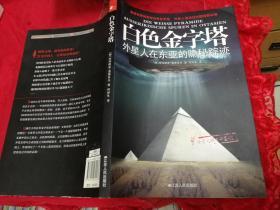 白色金字塔:外星人在东亚的隐秘踪迹(插图本 正版品新)