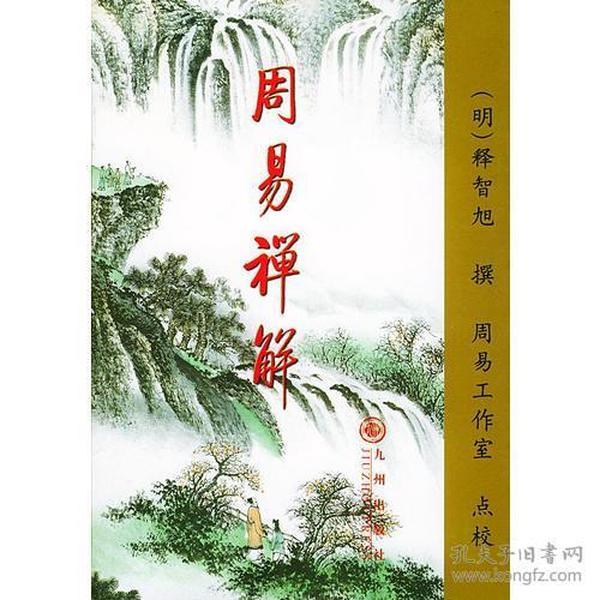 九州易学丛刊:周易禅解