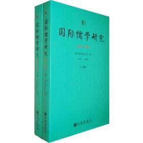 国际儒学研究 上下册