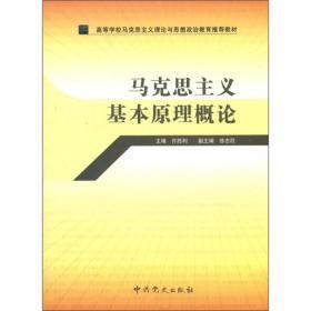 马克思主义基本原理概论 9787801997760 许胜利 中共党史出版