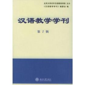 漢語教學學刊(第1輯)