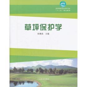 草坪保护学(高)(1-1)