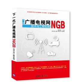 下一代广播电视网NGB技术与工程实践