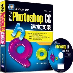 课堂实录 中文版Photoshop CC课堂实录