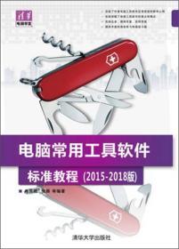 清华电脑学堂:电脑常用工具软件标准教程(2015-2018版)
