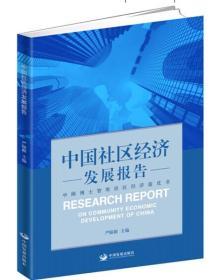 中国社区经济发展报告