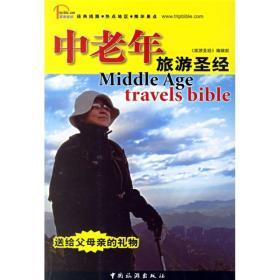 中老年旅游圣经