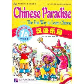 汉语乐园·学生用书1A(含CD)(英文版)