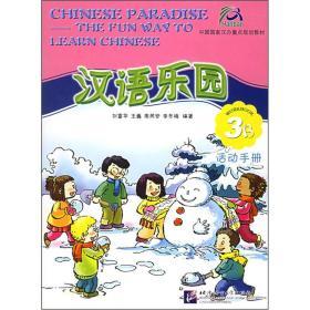 汉语乐园·活动手册(3B)
