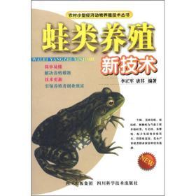 农村小型经济动物养殖技术丛书:蛙类养殖新技术