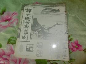 韩天衡书画篆刻(12开,86年新加坡版)  签名本    C1
