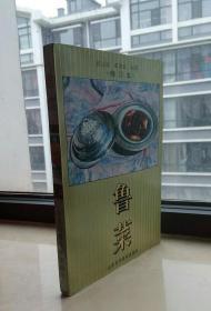 中国菜谱系列------《鲁菜》---修订本-----虒人荣誉珍藏
