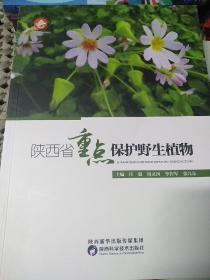 陕西省重点保护野生植物