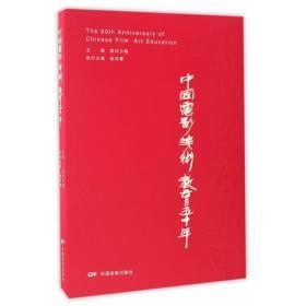 中国电影美术教育五十年